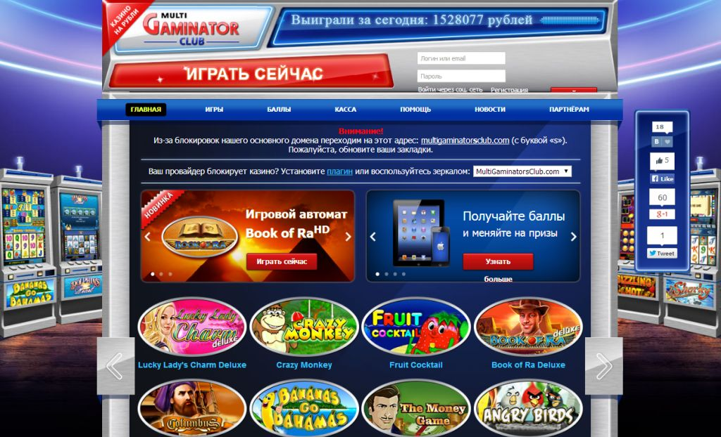 казино multi gaminator club